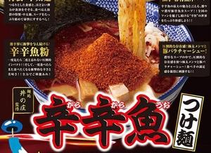 らあめん花月嵐に「辛辛魚つけ麺」登場! あの「麺処 井の庄」とコラボ