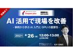 サードウェーブ、法人向けウェビナー「AI活用で現場を改善 ―事例から学ぶAI入門とGPUの重要性―」を8月26日に開催