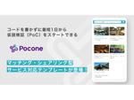 コードを書かずに仮説検証できる「Pocone(ポコン)」提供開始
