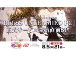 『BLESS UNLEASHED PC』本日21時より実機プレイで解説する生放送を実施!