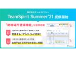 働き方改革プラットフォーム「TeamSpirit」、新バージョン「TeamSpirit Summer'21」を提供開始