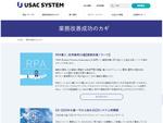 ユーザック、お役立ちウェブコンテンツ「業務改善成功のカギ」を公開