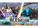 PC『SDガンダムオペレーションズ』に新ワールド「機動戦士ガンダム第08MS小隊」が実装!