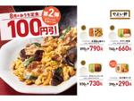 やよい軒テイクアウト100円引き! 8月第2弾は「木須肉と鶏チリ」など対象