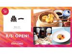手作り点心と雲丹餃子の店が開店! 新宿ミロードに「鼎一(ディン・イー)」がオープン