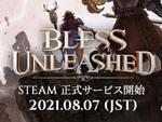 サービス開始は8月7日1時から!『BLESS UNLEASHED PC』正式サービス直前の「おさらい」総まとめ