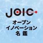 JOIC オープンイノベーション名鑑