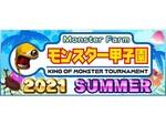 「モンスターファーム」公式大会「モンスター甲子園2021 SUMMER」のエントリーが開始!