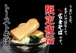 富士そば、肝試し感覚の「トーストそば」一店舗にて限定登場