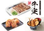 今週の注目グルメ~松屋「新・牛焼肉定食」、からやま感謝祭セールなど~(8月9日~15日)