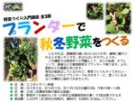 野菜つくり入門講座「プランターで秋冬野菜をつくる」(全3回)