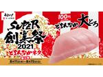 直球勝負のマグロ大トロが110円! かっぱ寿司、創業祭のお値打ちメニュー