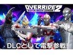 8月26日発売!『オーバーライド 2:スーパーメカリーグ』紹介動画を公開