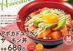 すき家に「アボカドユッケサーモン丼」が登場するよ! ピリ辛×マヨがポイント