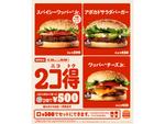 バーガー2個でワンコイン、最大340円お得なキャンペーン【バーガーキング】