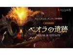 『リネージュ2M』の最新アップデート「ベオラの遺跡」の特設サイトが公開!
