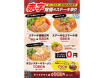 赤字覚悟のステーキ祭り! 肉バル「カフェ BEEF KITCHEN STAND 西新宿店」などでビーフステーキ100キロ分のメニューを提供