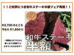 和牛のステーキが今なら半額! FUNGO DINING「和牛ステーキ半額フェア」開催中