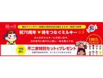 横浜マリンタワーと不二家ミルキーがコラボ!「祝70周年!時をつなぐミルキー☆彡」キャンペーン開催