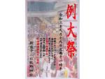 【新宿/熊野神社】十二社熊野神社、9月19日(日)の大祭式は神職のみに