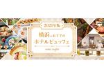 お気に入りの店を見つけよう!「2021年版 横浜のおすすめホテルビュッフェ」特集ページが公開