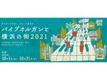 横浜に響くパイプオルガンめぐりと街歩き!「パイプオルガンと横浜の街2021」10月1日より開催