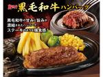 ブロンコビリー、食べて納得「黒毛和牛ハンバーグ」単品にてメニュー化