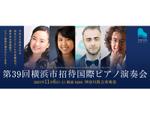 国際派ピアニスト4名が登場! 第39回「横浜市招待国際ピアノ演奏会」11月6日開催