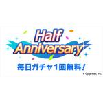 『ウマ娘 プリティーダービー』Half Anniversaryキャンペーン情報などを公開!
