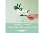 サステナブルなライフスタイルを提案 ニュウマン横浜「YOKOHAMA NEW NORMAL LIFE」開催(8月19日~9月5日)