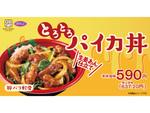 オリジン、とろとろ豚バラ軟骨「パイカ丼」発売! 青森のご当地グルメ
