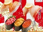 「国産金目鯛」や「大とろサーモン」を食べ比べ! かっぱ寿司創業祭ファイナルへ