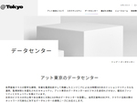 アット東京、九州・福岡に「アット東京九州第1センター(QC1)」開設