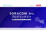 Wi-Fiや有線からもSORACOMのサービスを利用できるSORACOM Arcのブログコンテスト開始!&SORACOM Meetup開催レポート【7月27日(火)】