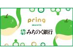 送金アプリ「pring」、みちのく銀行の口座からプリンアプリへの入出金などが可能に
