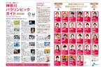 パラリンピックもおうちで楽しく観戦! 神奈川県「神奈川パラリンピックガイド」を作成&配布