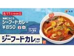 【本日発売】松屋「海鮮ごろごろシーフードカレー」
