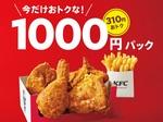 KFC、最大380円オトクな「1000円パック」「1500円パック」