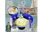 濃厚なしらす出汁と鶏出汁のラーメンにミニしらす丼が付いた「冷やししらすら~麵」、創始麵屋武蔵で8月31日まで販売