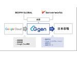 サーバーワークス、合弁会社「G-gen」を設立してGoogle Cloud事業へ本格参入