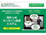 外国人の応募から採用までオンラインで完結できるサービス