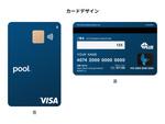 手元の資産形成に活用できるクレジットカード「Pool」 事前登録開始