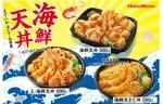 ほっともっとに海老・帆立がのった豪華な「海鮮天丼」 が登場! 「海鮮天とじ丼」も用意