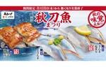 かっぱ寿司「秋刀魚まつり」開催中! 三陸産の生さんまが堪能できる