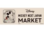 ミッキーのスペシャルアイテム! 小田急百貨店新宿店で「MICKEY NEXT JAPAN MARKET」を8月18日から9月6日まで開催