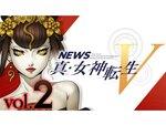 『真・女神転生V』の公式ミニ番組「NEWS 真・女神転生V Vol.2」が明日12時に公開!