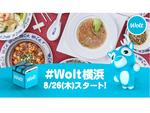 巣ごもり生活に使いたい! 神奈川県横浜市でデリバリーサービス「Wolt」が8月26日10時からサービス開始