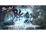 PC用オンラインゲーム『ブレイドアンドソウル』が根底から新生!最新アップデート「胎動」が9月15日に実施決定
