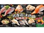 はま寿司「北海道&東北うまいもん祭り」秋刀魚や、大切り銀鮭など旬ネタが登場!