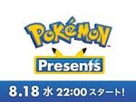 本日22時から!ポケモンの最新情報を公開する「Pokémon Presents」が配信